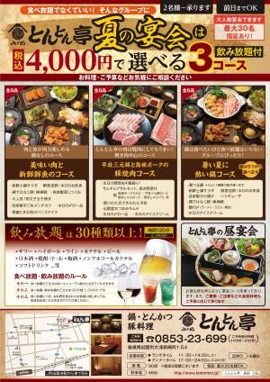 201607_tontontei_enkai0708_ページ_2