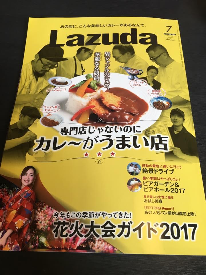 Lazuda(2017年7月号)で当店が紹介されました