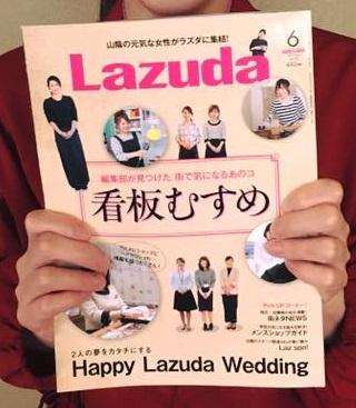 Lazuda(2017年6月号)に当店スタッフが紹介されました!